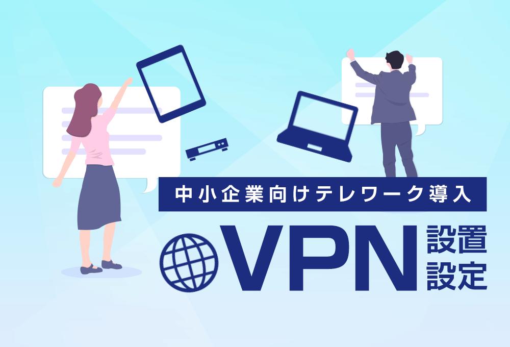 中小企業のVPN設置・設定はユニネットがおすすめ